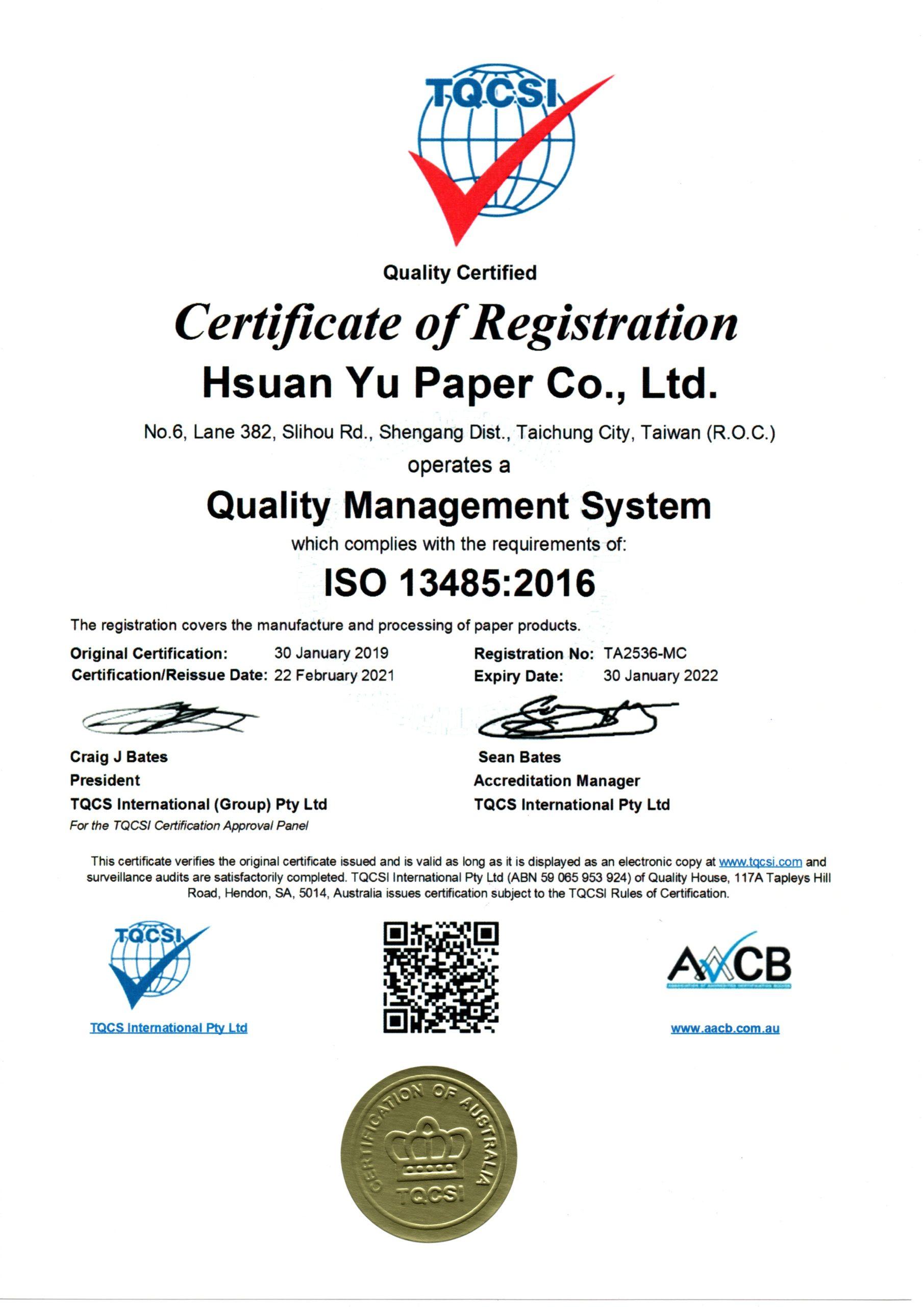 ISO13485認證