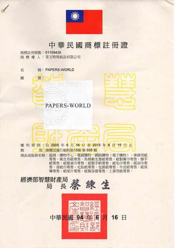 Paper-world商標
